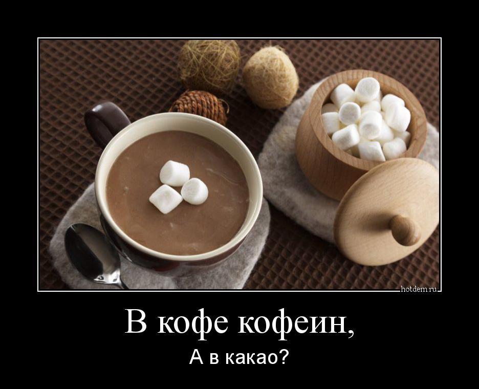 Демотиватор чашка кофе
