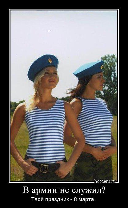 демотиватор служили в армии