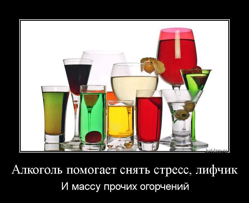 Открытки про алкоголь 26