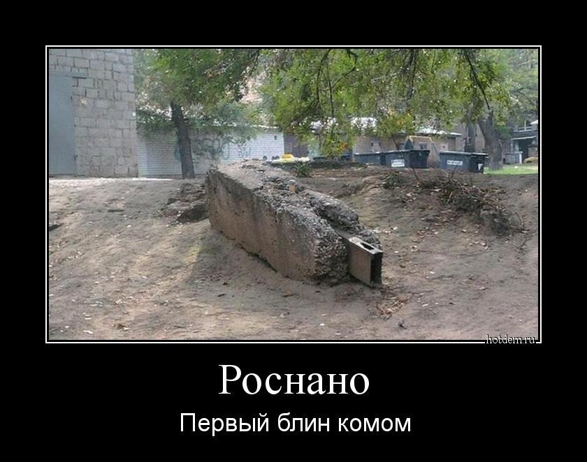 http://hotdem.ru/demotivators/2014/4/hotdem_ru_340108256572566791666.jpg