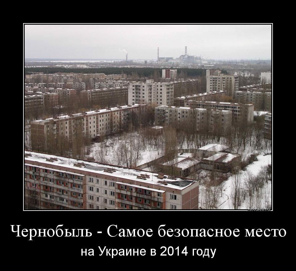 Чернобыль самое безопасное место на