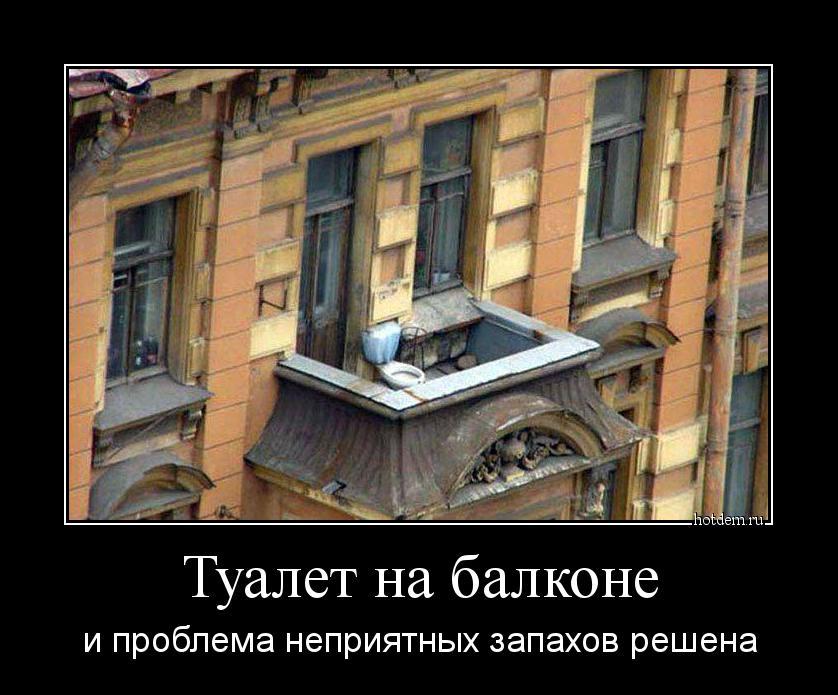 прикол картинка русские тащи все на балкон надевая туфли или