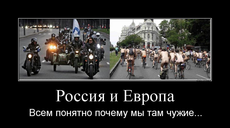 прикольные картинки о россии и европы остров