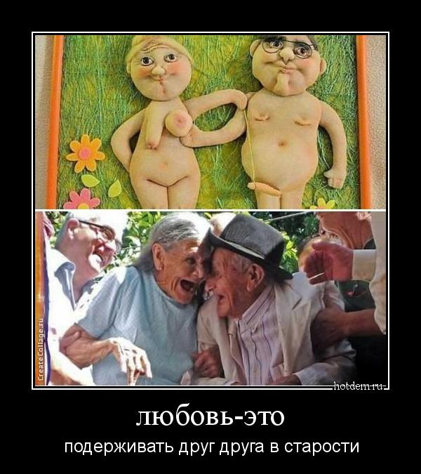 Прикольные картинки поддержите друг друга в старости