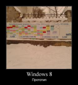 Windows 8 Прототип