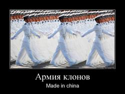 Армия клонов Made in china
