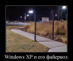 Windows XP и его файервол.