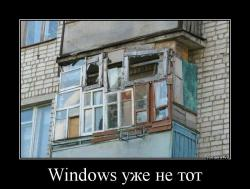 Windows уже не тот